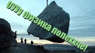 Летающий камень Даваско!