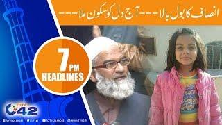 News Headlines | 7:00 PM | 17 Oct 2018 | City 42