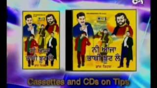 Ni Aaja Bhabhi - Hit Punjabi Albums Promo