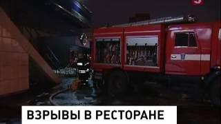 Взрыв в ресторане (03.12.2012)