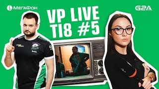 VP Live. Плей-офф TI8. Матчи против OpTic Gaming и EG