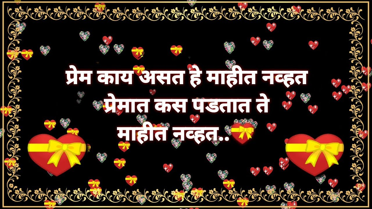 good night marathi whatsapp video sms by my life