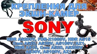 Крепления для экшн камер SONY HDR AS200V, FDR-X1000V, AZ1, AS15, AS30V,  AS100V, AS20