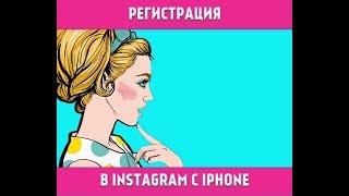 Регистрация в Instagram с iPhone
