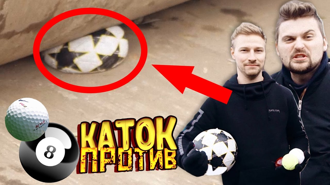 Каток VS мячей (футбол, гольф, бильярд) - YouTube