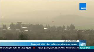 موجزTeN-هجوم جديد يرفع عدد قتلي جيش تركيا في سوريا