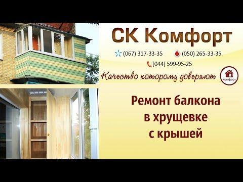 Балкон под ключ Киев. Красивый ремонт балкона в Хрущевке 5 этаж