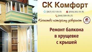 Балкон под ключ Киев. Красивый ремонт балкона в Хрущевке 5 этаж(, 2016-04-15T08:26:00.000Z)