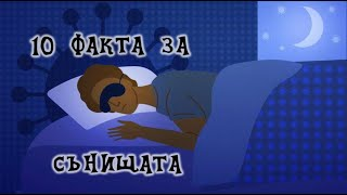 (VIDEO) - 10 Факта за сънищата!
