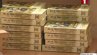 Первое документальное издание о жизни Юделя Пэна представили в Витебске