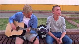 ЛЮБИ МЕНЯ! кавер! Brest! Guitar! Music! Song!