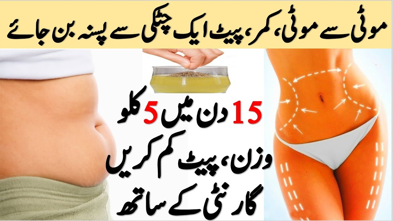 How To Lose Weight Fast And Easy Without Exercise 5 Kg Weight Loss In 15 Days