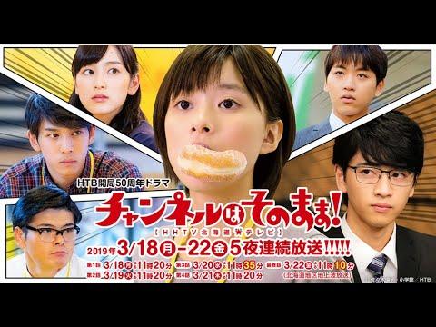 芳根京子主演ドラマ「チャンネルはそのまま!」予告編【ドラマ「チャンネルはそのまま!」】