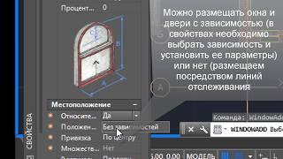 [AutoCAD Architectura. Метод проектов] Окна и двери