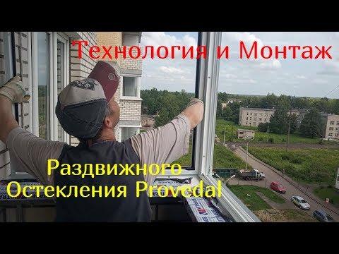 Алюминиевые окна на балкон раздвижные монтаж своими руками