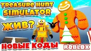 СИМУЛЯТОР ИСКАТЕЛЯ СОКРОВИЩ ОБНОВЛЕНИЕ! СНОВА В ТОПЕ ROBLOX Treasure Hunt Simulator