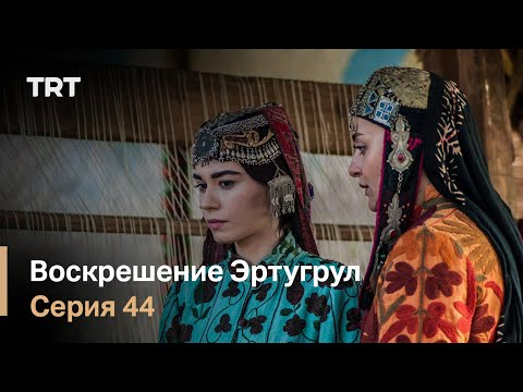 Воскрешение Эртугрул Сезон 1 Серия 44