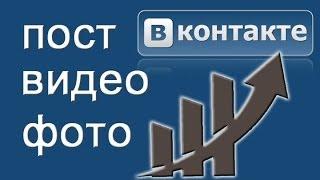 Как выложить пост Вконтакте(Как выложить пост Вконтакте вы узнаете в данном видео. Социальная сеть Вконтакте очень популярна в рунете...., 2014-03-12T08:00:02.000Z)