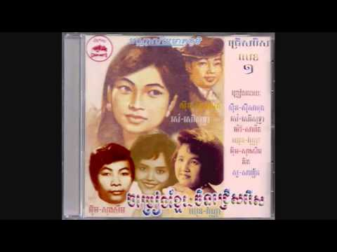 MP Khmer Chinese CD Album Volume No  1  Khmer Version