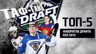 ТАФ-ГАЙД   ТОП-5 фаворитов Драфта НХЛ 2019