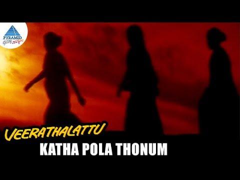 Veera Thalattu Tamil Movie Songs   Katha Pola Thonum Song   Title Track   Ilayaraja   Kasthuri Raja