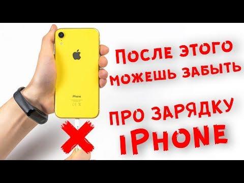 🤬 Что делать, если быстро разряжается IPhone
