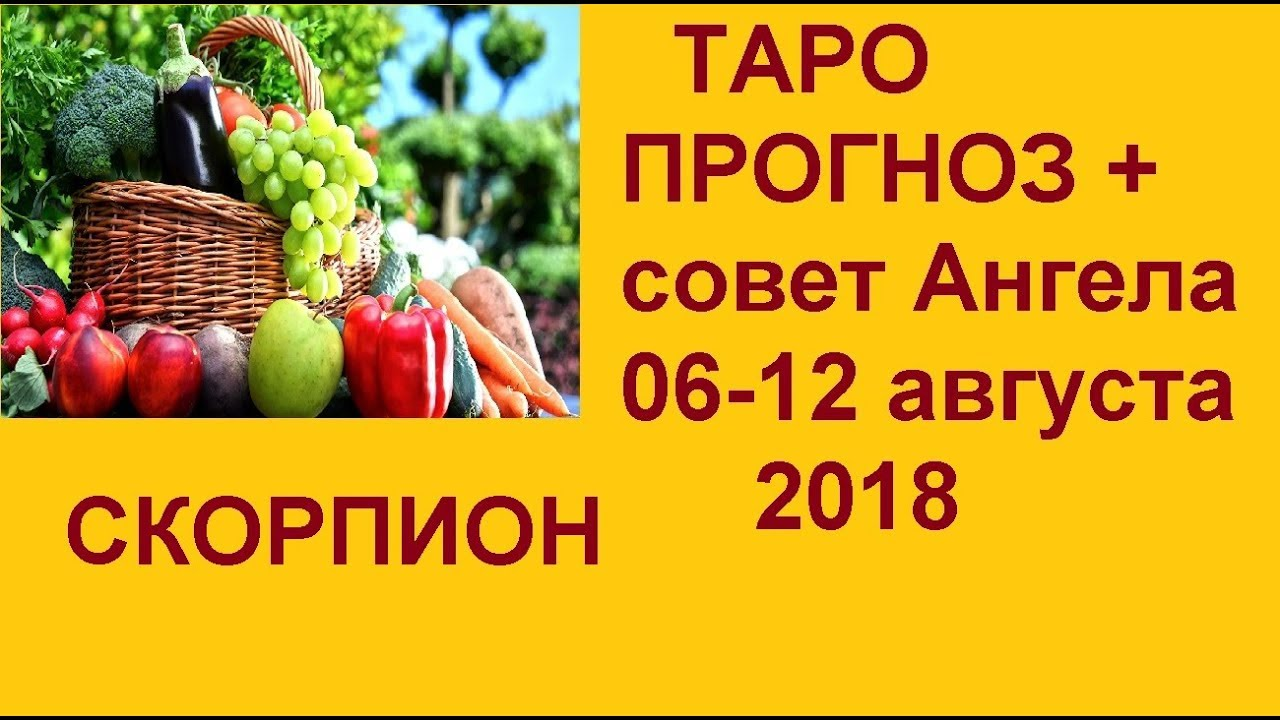Скорпион. Таро прогноз 06-12 августа 2018 + совет Ангела.