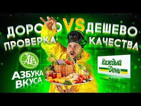 Проверяю на качество еду Каждый День и продукты Азбука Вкуса / Что лучше покупать?