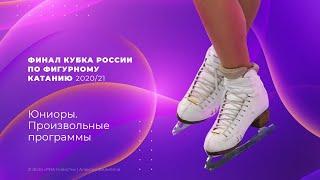 Финал Кубка России по фигурному катанию юниоры произвольные программы