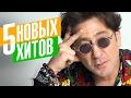 Григорий Лепс 5 новых хитов Video 2017 mp3