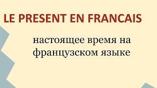 Веселый урок французского языка : настоящее время по французски с музыкой !