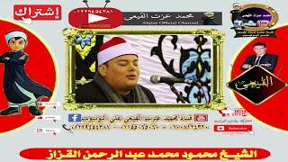 الشيخ محمود القزاز وأداء روعه  من سورة  البقرة ربع يسئلونك عن الاهله من السيدة زينب قناة القيعى