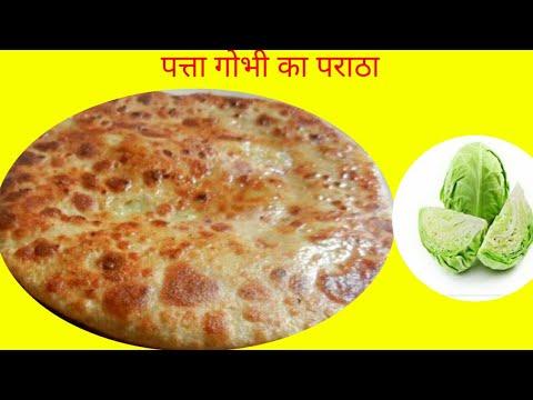 पत्ता गोभी का पराठा सभी पराठो का बाप स्वादिस्ट इतना जिंदगी भर स्वाद नहीं भूलेंगे,Patta Gobi Paratha
