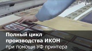 Как производятся иконы компанией София при помощи BigPrinter UV(Видео компании София, http://www.sofija.ru/ Которая использует в том числе наш принтер BigPrinter UV. Для изготовления Икон...., 2015-03-20T09:30:43.000Z)