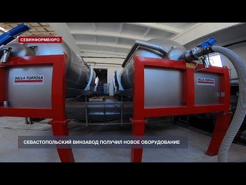 Севастопольский винзавод получил
