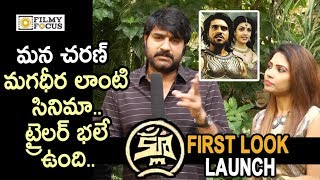 Hero Srikanth Launched Clue Movie First Look    Pruthvi