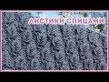 Узор спицами Мелкие Листья по изнаночной глади. По МК Юлии Высоцкой