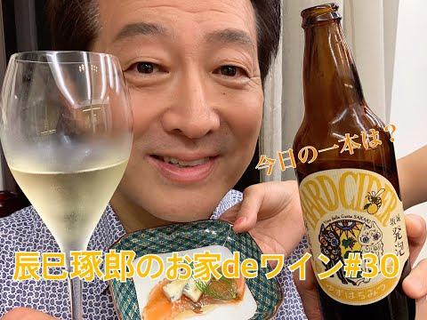 俳優の辰巳琢郎がお家からお届けする、 「辰巳さんの家飲みワイン紹介」シリーズです! フードコーディネート…辰巳真由美(食空間コーディネーター) 企画・撮影・編集…