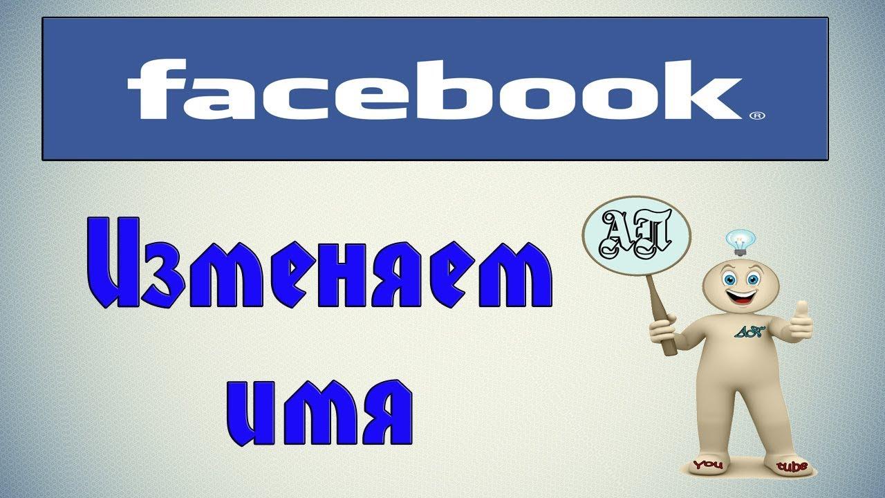 Как изменить имя и фамилию в Фейсбуке (Facebook)?
