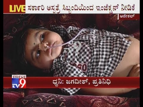 Anekal: Girl Child Slips into Coma Due To Medical Negligence at Govt Hospital