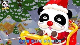聖誕快樂歌 + 更多 | 經典兒歌 | 兒童歌曲合集 | 幼兒音樂 | 童謠串燒 | 寶寶巴士