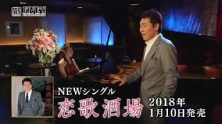 2018年1月10日発売の新曲「恋歌酒場」のミュージックビデオを一部公開い...