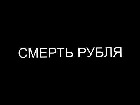 ДОЛЛАР (ЭТО ТОЛЬКО