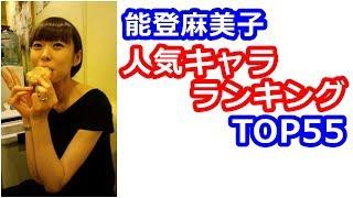 【能登麻美子】マミコの演じた人気キャラランキング2018TOP55
