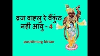 Vraj Vahalu Re Vainkuth Naheen Aavun - 4