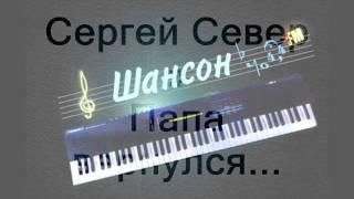 Сергей Север - Папа вернулся
