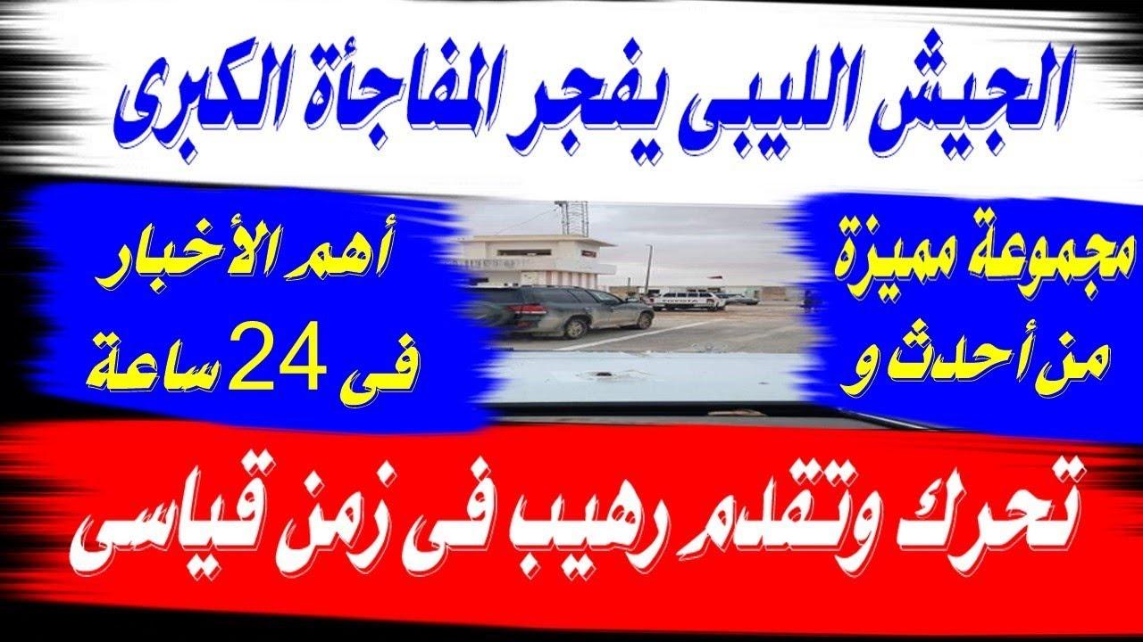 أخبار 24 ساعة مجموعة مميزة من أهم وأحدث الأخبار فى مصر و ...