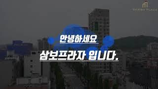 삼보프라자 사무실, 병원 임대 매물 소개/강서구청, 가…