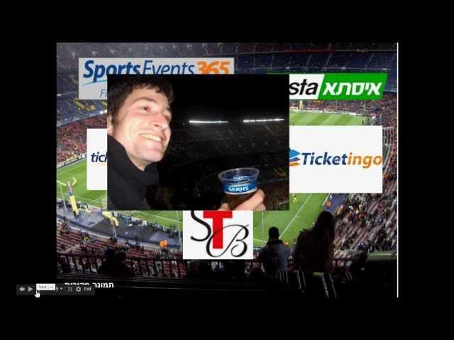 מידע על הזמנת  כרטיסים לכדורגל בברצלונה