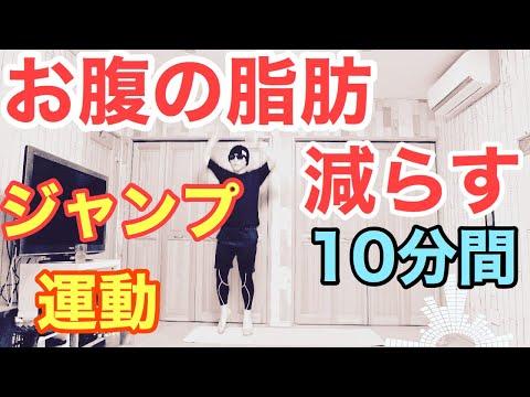 お腹の肉を落とすジャンプ運動で脂肪燃焼ダイエット!burn fat around the stomach with jumping workout for 10MIN at home !